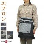 岡山-児島デニムジーンズ ショートエプロン-日本製 8タイプ