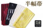 《浴衣帯》岡重-浴衣(ゆかた)半巾帯 700