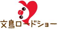 小鳥モチーフの雑貨とアクセサリー【文鳥ロードショー】ブンチョウ・インコ・鳥グッズ通販