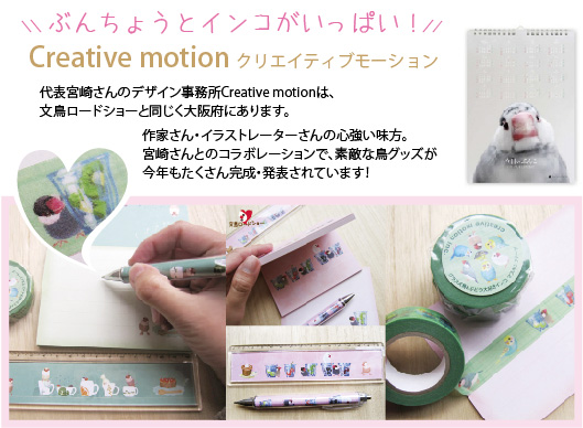 Creativemotion紹介
