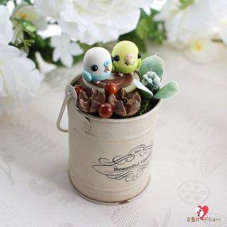 【お取り扱い終了】粘土作家 Happi Happi ピーちゃんバケット【黄緑&水色 セキセイインコ】木の実を添えて*小鳥のインテリア