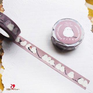【残り僅か!】ぴよ手帳・シマエナガのマスキングテープ/葡萄色「仲良しシマエナガ」