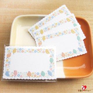 【包む】【鳥と花 メッセージカード】ふっくらエンボス加工 カラフル・レトロな花と小鳥たち 12枚セット