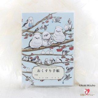 【ベストセラー・お1人3冊まで】【薬局で使える♪】医療系雑貨生みたて卵屋「シマエナガ分院」お薬手帳・先生と看護師さんの野鳥たち
