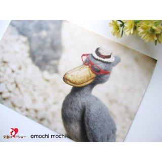 【残り僅か!】「ハシビロコウ紳士」mochi mochi nao' おとりさんズポストカード