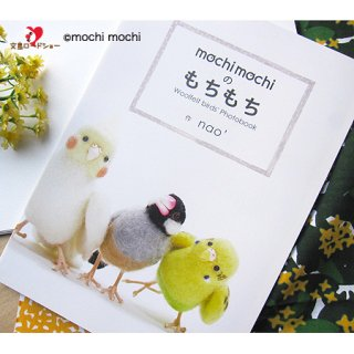 「mochi mochiのもちもち」インコ・文鳥etc. 写真集 nao' おとりさんズ・フォトブック<img class='new_mark_img2' src='https://img.shop-pro.jp/img/new/icons27.gif' style='border:none;display:inline;margin:0px;padding:0px;width:auto;' />