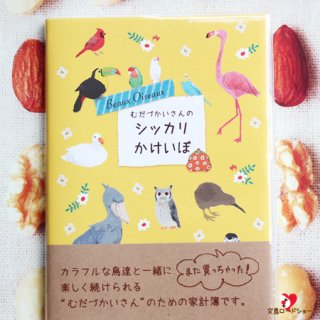 【シッカリ家計簿】【A5サイズ】オリエンタルベリー・ハシビロコウ・オオハシetc.家計簿/世界の鳥/Beaux Oiseaux*マスタードイエロー