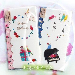 【生産終了・残り僅か!】【オリエンタルベリー】ピアノの上のセキセイインコお祝い袋/多目的*ネイビー花柄*ラメ/Beaux Oiseaux*御祝儀袋