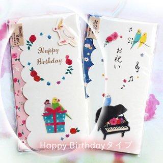 【生産終了・在庫限り】【オリエンタルベリー】文鳥とセキセイインコお祝い袋/誕生日祝い/Happy Birthday*ピンク花柄*ラメ/Beaux Oiseaux*御祝儀袋