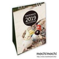 mochi mochi 2019年版卓上カレンダー  おとりさんズ・フォトカレンダー*文鳥・インコetc.