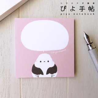 【Creative motion】ぴよ手帖「コロコロふきだしシマエナガ(ピンク)」付箋*シマエナガ大きめ付箋