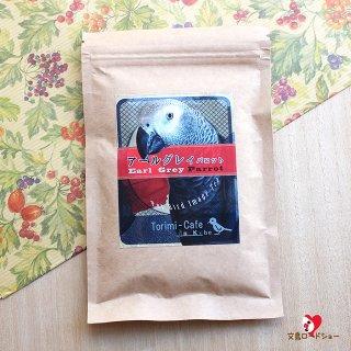 【残り僅か!】【とりみカフェ】【三角ティーバッグの紅茶】ヨウムイメージのお茶♪「アールグレイパロット」5杯分