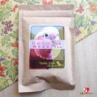 【とりみカフェ】【三角ティーバッグの紅茶】薔薇の花びらフレーバーティー♪「モモイロイン紅茶」5杯分