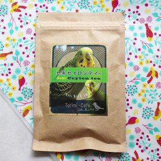 【残り僅か!】【とりみカフェ】【三角ティーバッグの紅茶】セキセイインコイメージの紅茶♪「セキセイロンティー」5杯分