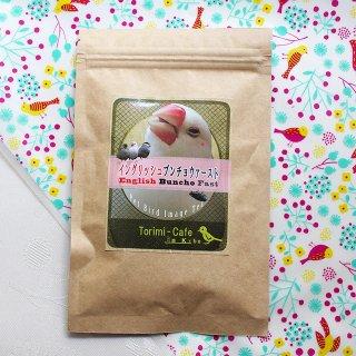 【とりみカフェ】【三角ティーバッグの紅茶】文鳥イメージの紅茶♪「イングリッシュブンチョウァースト」5杯分