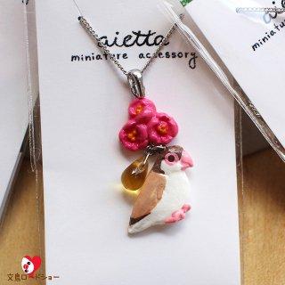 【残り僅か!】ミニチュア作家 aietta 【シナモン文鳥】ネックレス*花鳥*濃ピンクの花とチェコガラスの雫