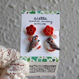 【残り僅か!】ミニチュア作家 aietta 【花鳥・キンカチョウ】ピアスorイヤリング*梅の花&赤いチェコガラス