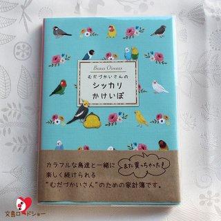 【生産終了・ラス1!】【シッカリ家計簿】【A5サイズ】オリエンタルベリー・小さい鳥いっぱい! 家計簿【マザーグッズ Tweeting Birds】Beaux Oiseaux*ペールブルー<img class='new_mark_img2' src='https://img.shop-pro.jp/img/new/icons26.gif' style='border:none;display:inline;margin:0px;padding:0px;width:auto;' />