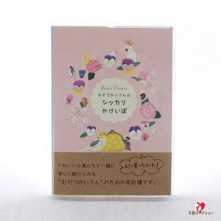 【大人気!】【シッカリ家計簿】【A5サイズ】オリエンタルベリー・オカメ、ボタン、コザクラ、文鳥 家計簿【Birds & Flower】Beaux Oiseaux*ピンク