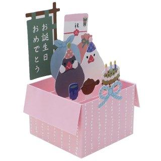 【大人気!】【さくらとぶんた】文鳥のポップアップ・グリーティングカード / 箱庭バースデーカード 柴田さんの住む東京わさび町