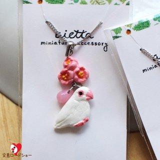 【残り僅か!】ミニチュア作家 aietta 【花鳥・白文鳥】文鳥のネックレス*薄桃色の花&苺ミルク色チェコガラス
