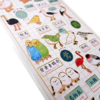 【おしえて日本語シール*鳥と漢字】カミオジャパン マニアックな鳥類シール