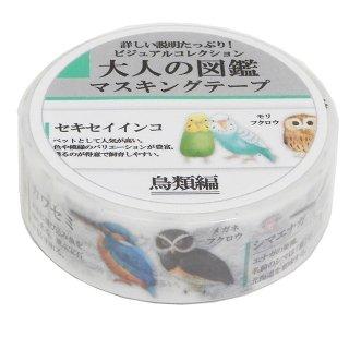 【生産終了・ラス1!】【マスキングテープ】カミオジャパン 1.5cm マステ/鳥類 大人の図鑑