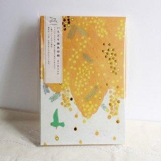 【育児日記・芳名帳・サイン帳などにも♪】ひらいみも いろどり御朱印帳「mimosa」ミモザと緑の鳥*イエロー*伊予和紙【オリエンタルベリー】