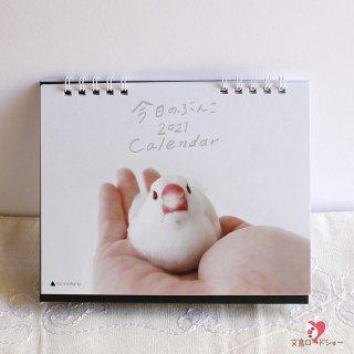 torinotorio  今日のぶんこ 2021年版・卓上カレンダー トリノトリオ・フォトカレンダー*手に乗る文鳥ずらり