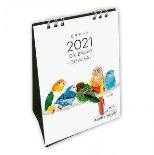 2021年版・とりアートカレンダー 卓上「縦長タイプ」色々なインコたちと文鳥*デスク向き*スマートな小型カレンダー<img class='new_mark_img2' src='https://img.shop-pro.jp/img/new/icons53.gif' style='border:none;display:inline;margin:0px;padding:0px;width:auto;' />
