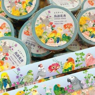 とりアート【鳥語花香】マスキングテープ * 文鳥・インコ・ヨウムとお花*1.5cm幅