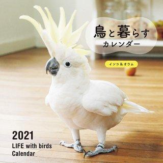 【生産終了・ラスト3!】2021年版・大判カレンダー 鳥と暮らすカレンダー  (中型インコ&オウム)蜂巣文香 / 誠文堂新光社
