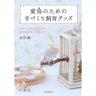 【残り僅か!】小鳥の飼育本「愛鳥のための手づくり飼育グッズ【DIYでうちの子にぴったり 鳥が快適・幸せに暮らせる】」武田 毅著 / 誠文堂新光社<img class='new_mark_img2' src='https://img.shop-pro.jp/img/new/icons26.gif' style='border:none;display:inline;margin:0px;padding:0px;width:auto;' />