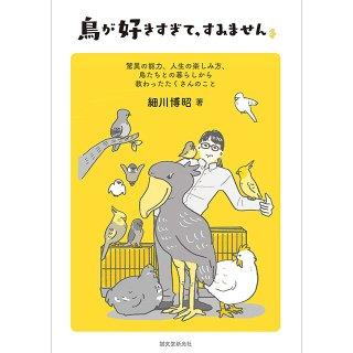 鳥エッセイ本「鳥が好きすぎて、すみません」細川 博昭著 / 誠文堂新光社