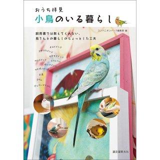 小鳥の飼育本「おうち拝見 小鳥のいる暮らし: 飼育書では教えてくれない、鳥さんとの暮らしのちょっとした工夫」コンパニオンバード編集部 / 誠文堂新光社