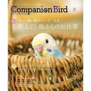 コンパニオンバード No.27【鳥さんに関するお仕事を大特集】鳥にまつわる法律、セキセイインコ、コガネメキシコインコ、ナナイロメキシコインコ / 誠文堂新光社<img class='new_mark_img2' src='https://img.shop-pro.jp/img/new/icons26.gif' style='border:none;display:inline;margin:0px;padding:0px;width:auto;' />