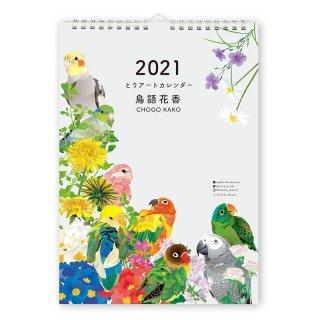 【お取り扱い終了・ラスト3!】2021年版・とりアート A4壁掛けカレンダー「鳥語花香」お花いっぱいカラフルなインコ・文鳥