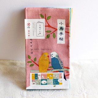 【出産祝いにも】濱文様「てぬぐい本 小鳥手帖」手ぬぐいの絵本 / 文鳥・インコの布雑貨 / グッドデザイン賞受賞