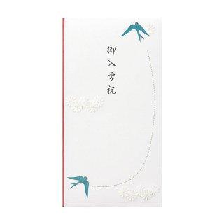 ミドリ「御入学祝」*ツバメが舞う立体の花飾りつきご祝儀袋*ホワイトに銀のステッチ