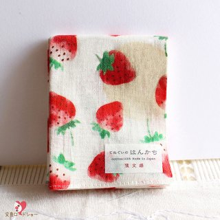 【鳥グッズと一緒に♪】濱文様「食べごろいちご*オフ」てぬぐいのはんかち*イチゴのハンカチ*オフホワイト苺柄
