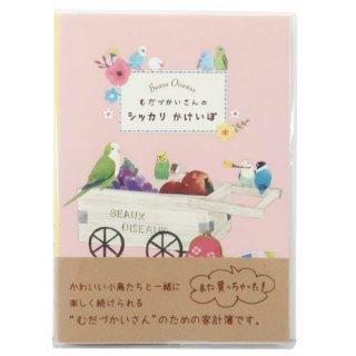 【シッカリ家計簿】【A5サイズ】オリエンタルベリー・フルーツカートにインコ、文鳥 家計簿【小さなマルシェ】Beaux Oiseaux*ベビーピンク