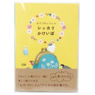 【シッカリ家計簿】【A5サイズ】オリエンタルベリー・水色がま口と小鳥 家計簿【青いお財布】Beaux Oiseaux*イエロー