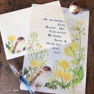 とりのこ事務所【おてがみセット - のはらのおてがみ -】野の花の中の子すずめのレターセット