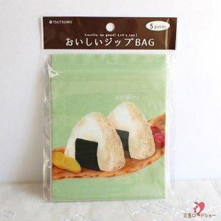 【鳥グッズと一緒に♪】「ジッパーバッグ 和風 おにぎり」ジップ付き5枚 / 株式会社 包む / 手のひらサイズ・ビニールバッグ*食品OKの小分け袋