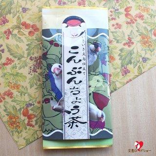 【大人気!】【とりみカフェ】こんぶんちょう茶/スティック/12杯分