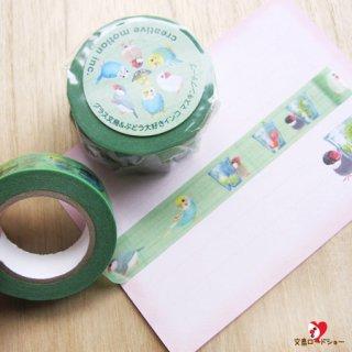 【大人気!】【Creative motion】グラス文鳥&ぶどう大好きセキセイインコ マスキングテープ*1.5cm幅 / 1巻