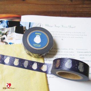 ミニチュア作家 aietta フクロウのマスキングテープ1pc/ナイトブルー【mt】