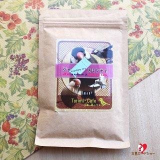 【とりみカフェ】【三角ティーバッグの優しいジャスミン茶】文鳥ジャスミン茶「ジャバスパロウジャスミンティ」5杯分