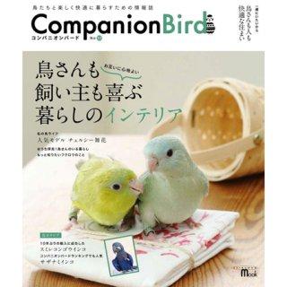 【生産終了・ラス1!】コンパニオンバード No.23/誠文堂新光社【鳥と飼い主がお互いに心地よいインテリア】【フクロウ】【サザナミインコ】<img class='new_mark_img2' src='https://img.shop-pro.jp/img/new/icons26.gif' style='border:none;display:inline;margin:0px;padding:0px;width:auto;' />
