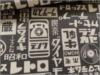 【シーチング 生地】昭和レトロ*ロゴ柄*gray*140C